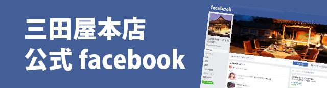 三田屋本店―やすらぎの郷―公式facebook
