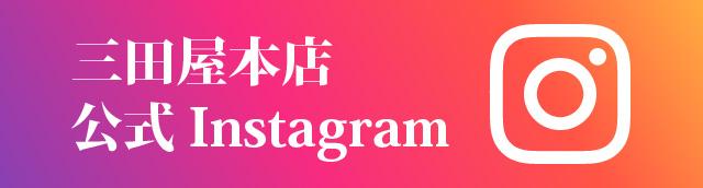 三田屋本店―やすらぎの郷―公式Instagram