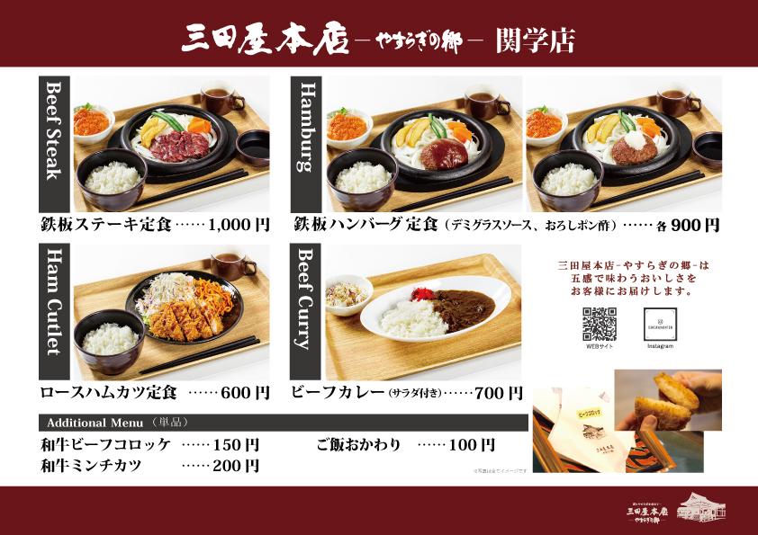 三田屋本店 関学店メニュー