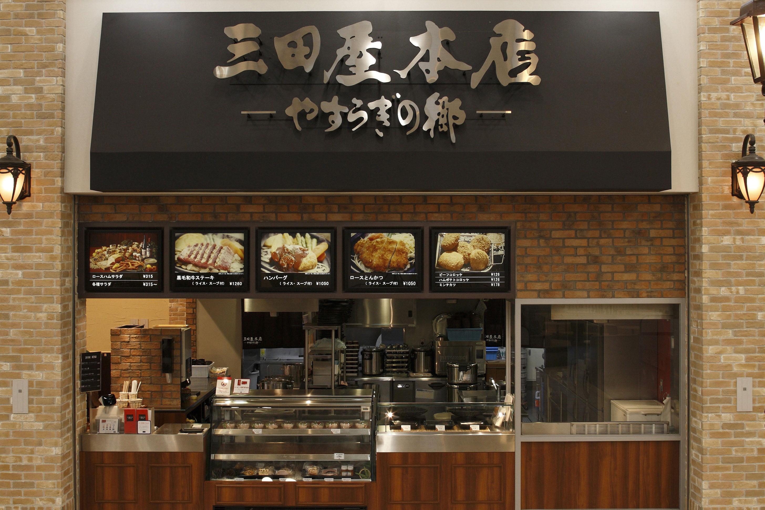 三田屋本店 神戸三田プレミアムアウトレット店