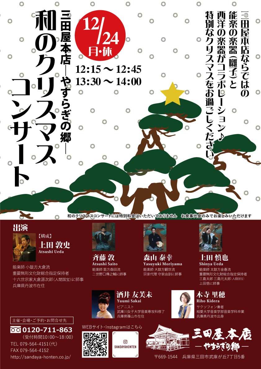 20181224和のクリスマスコンサート