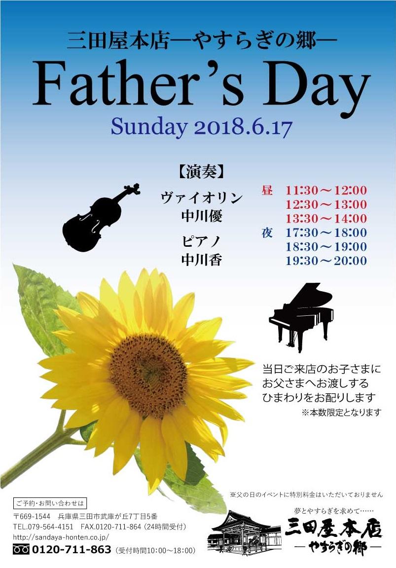 2018年父の日イベント