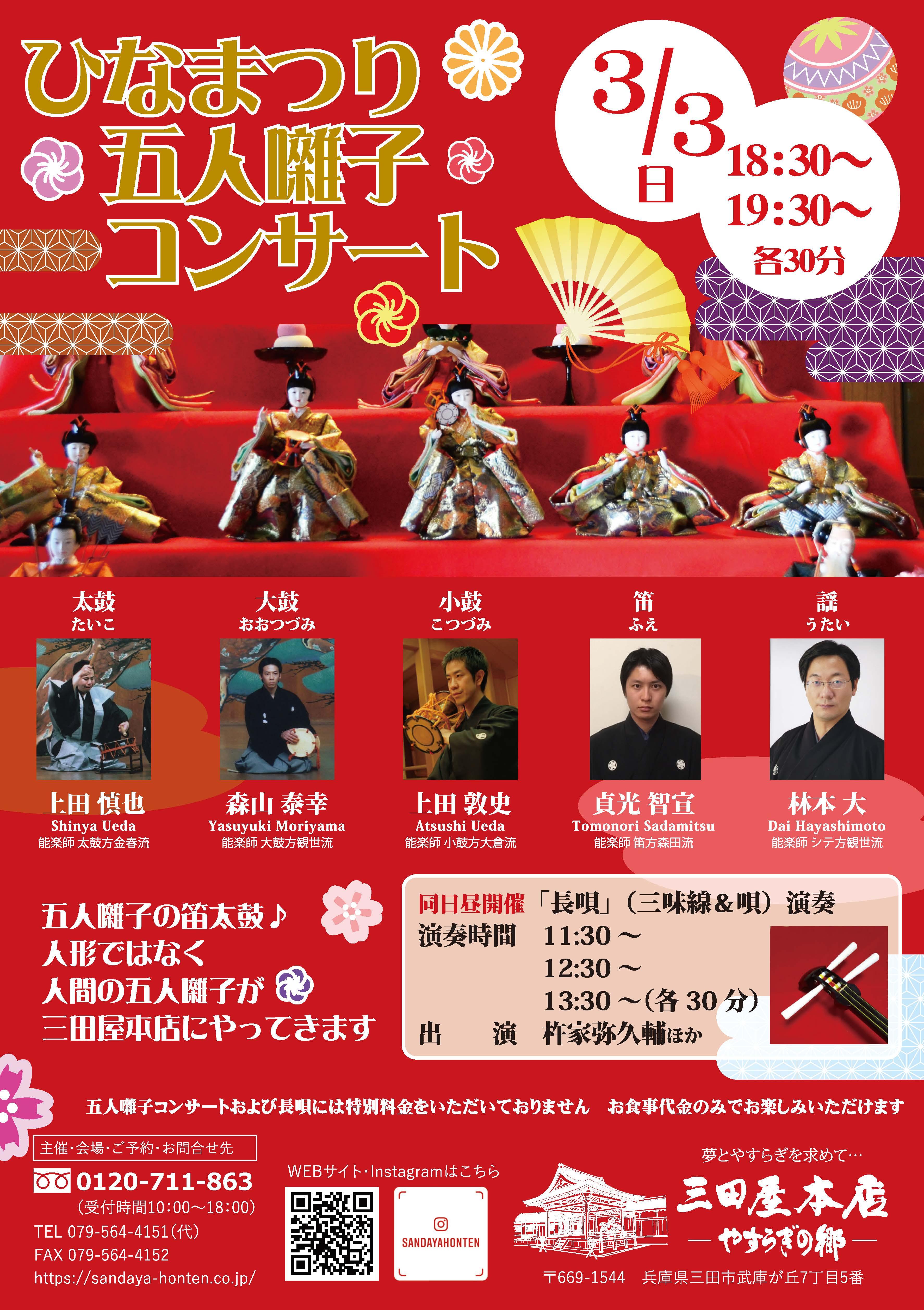20190303五人囃子コンサート