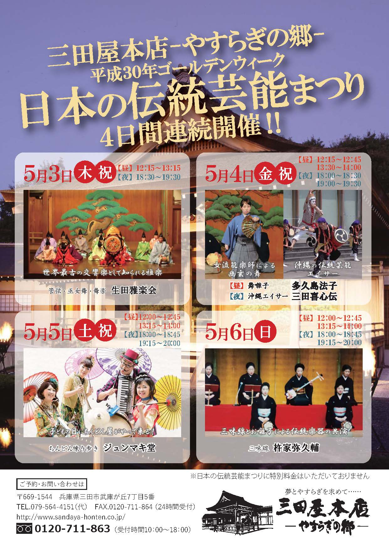 2018GW日本伝統芸能まつり