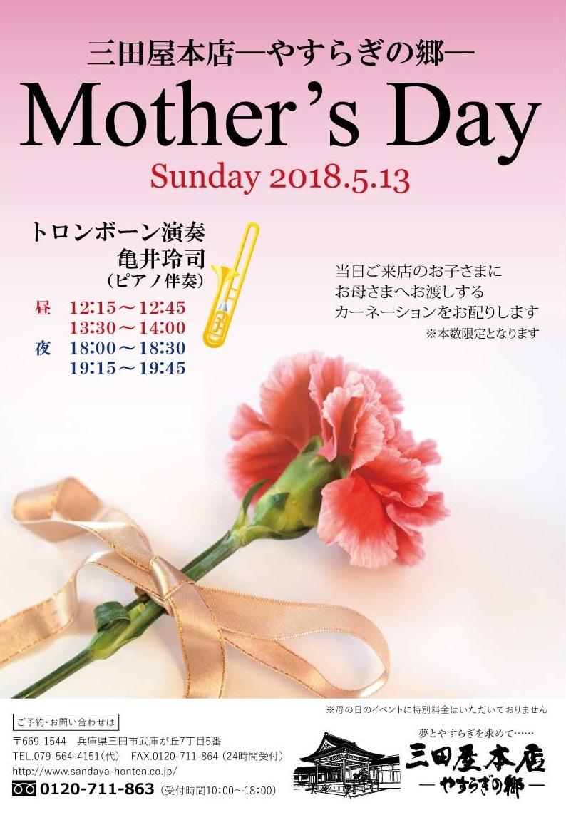 2018年母の日イベント