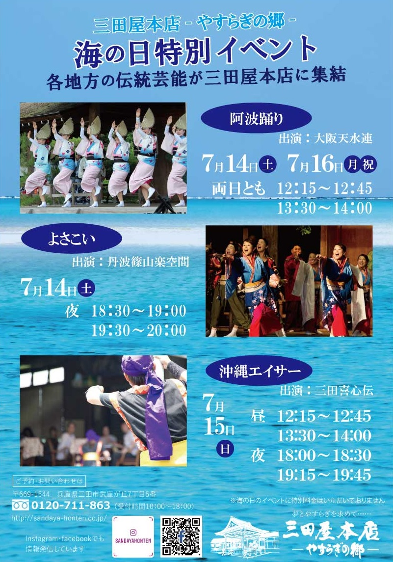 2018海の日イベント