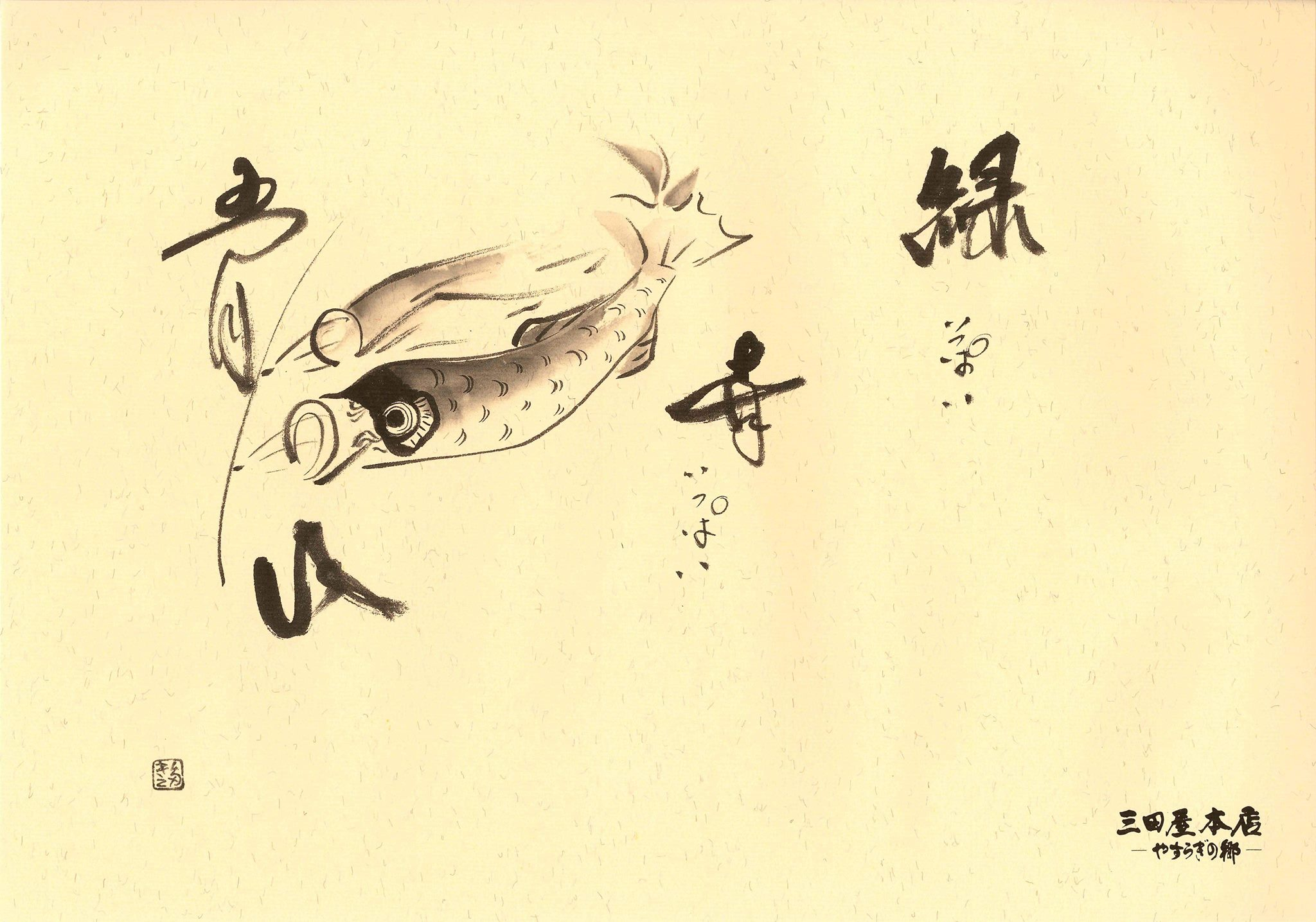 テーブルマット「鯉のぼり」
