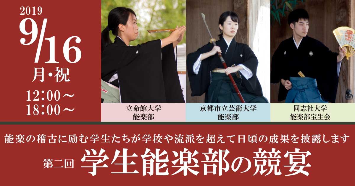 学生能楽部の競演2019最終日
