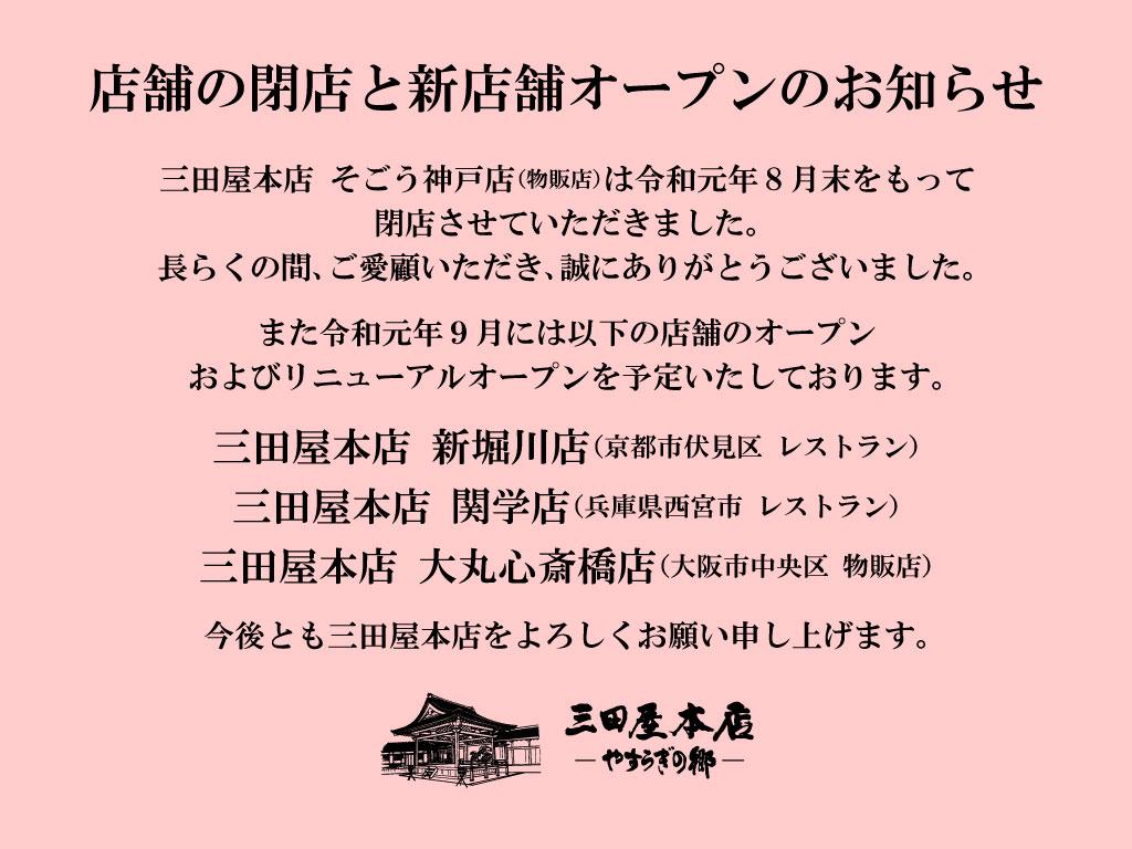 2019秋オープンなどバナー