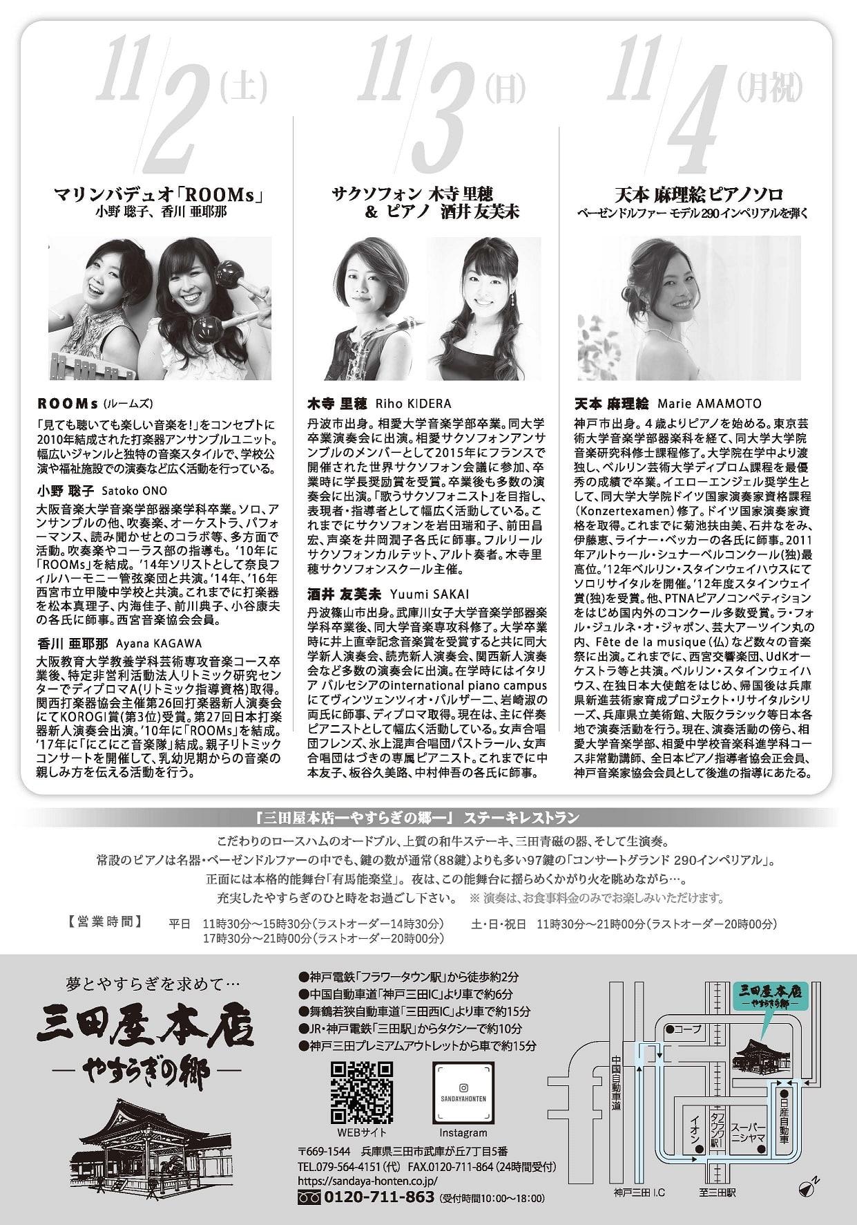 秋のコンサート2019