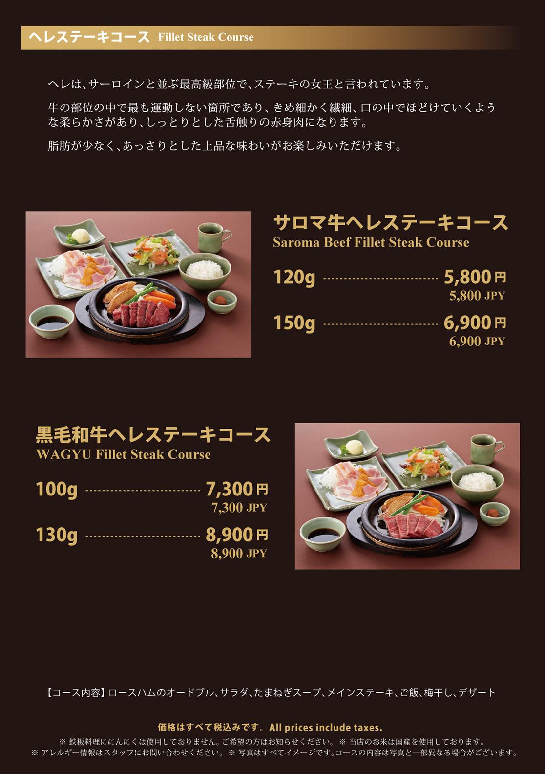 20200909大丸神戸レストランメニュー(A4)2
