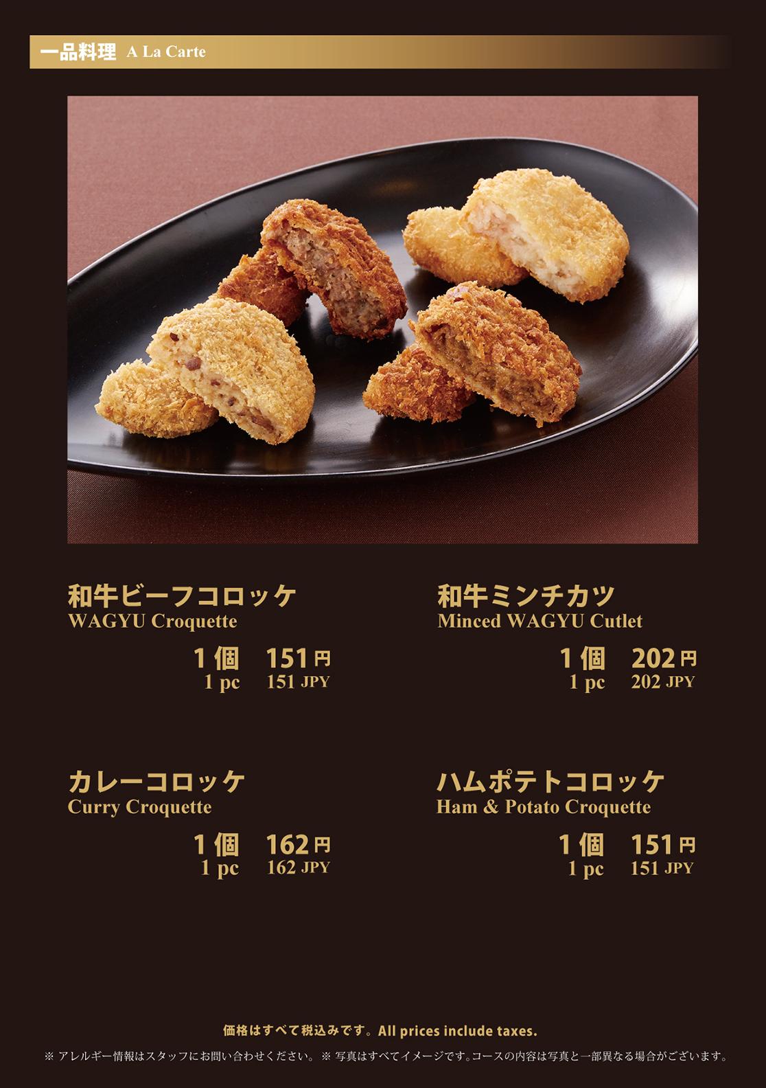 20200909大丸神戸レストランメニュー(A4)6