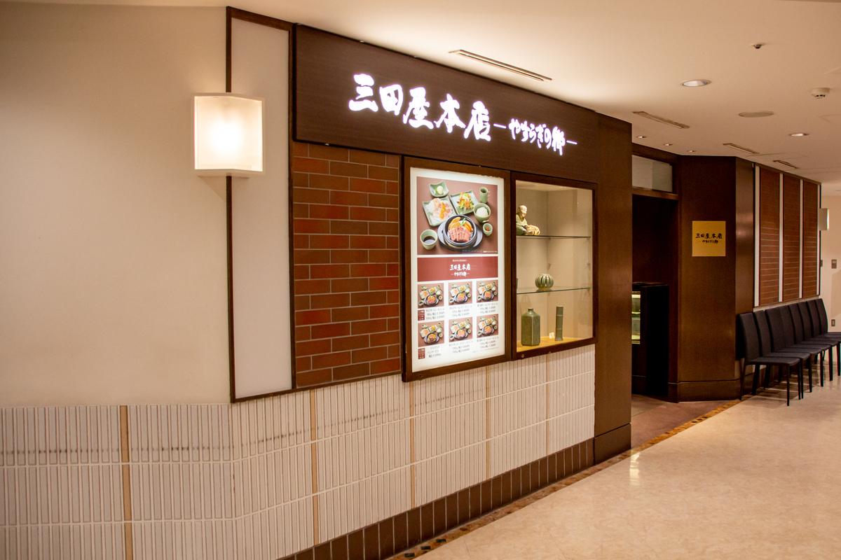 大丸神戸レストラン店 外観