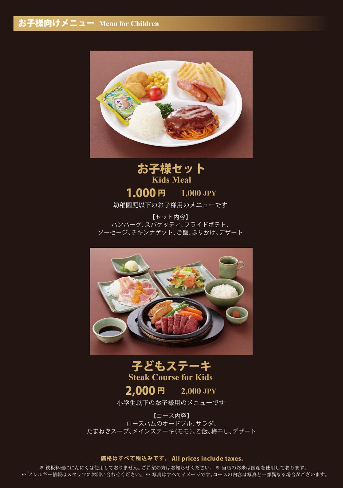 20200909大丸神戸レストランメニュー(A4)4