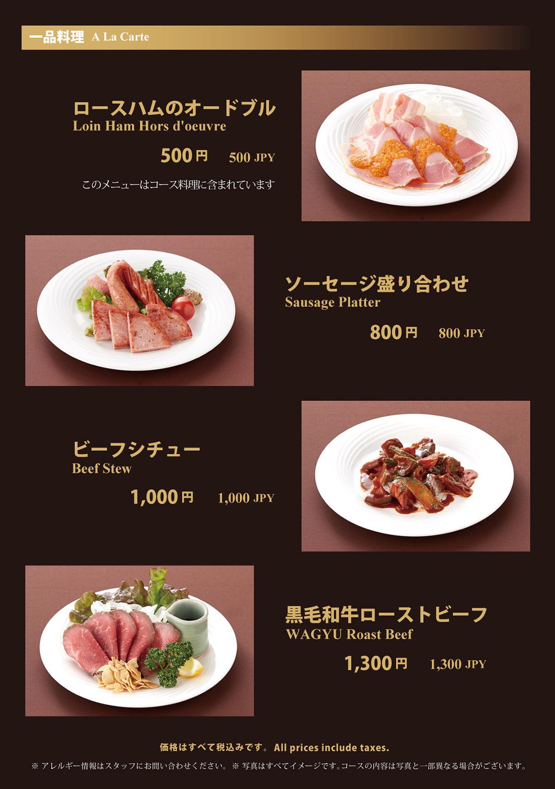 20200909大丸神戸レストランメニュー(A4)5
