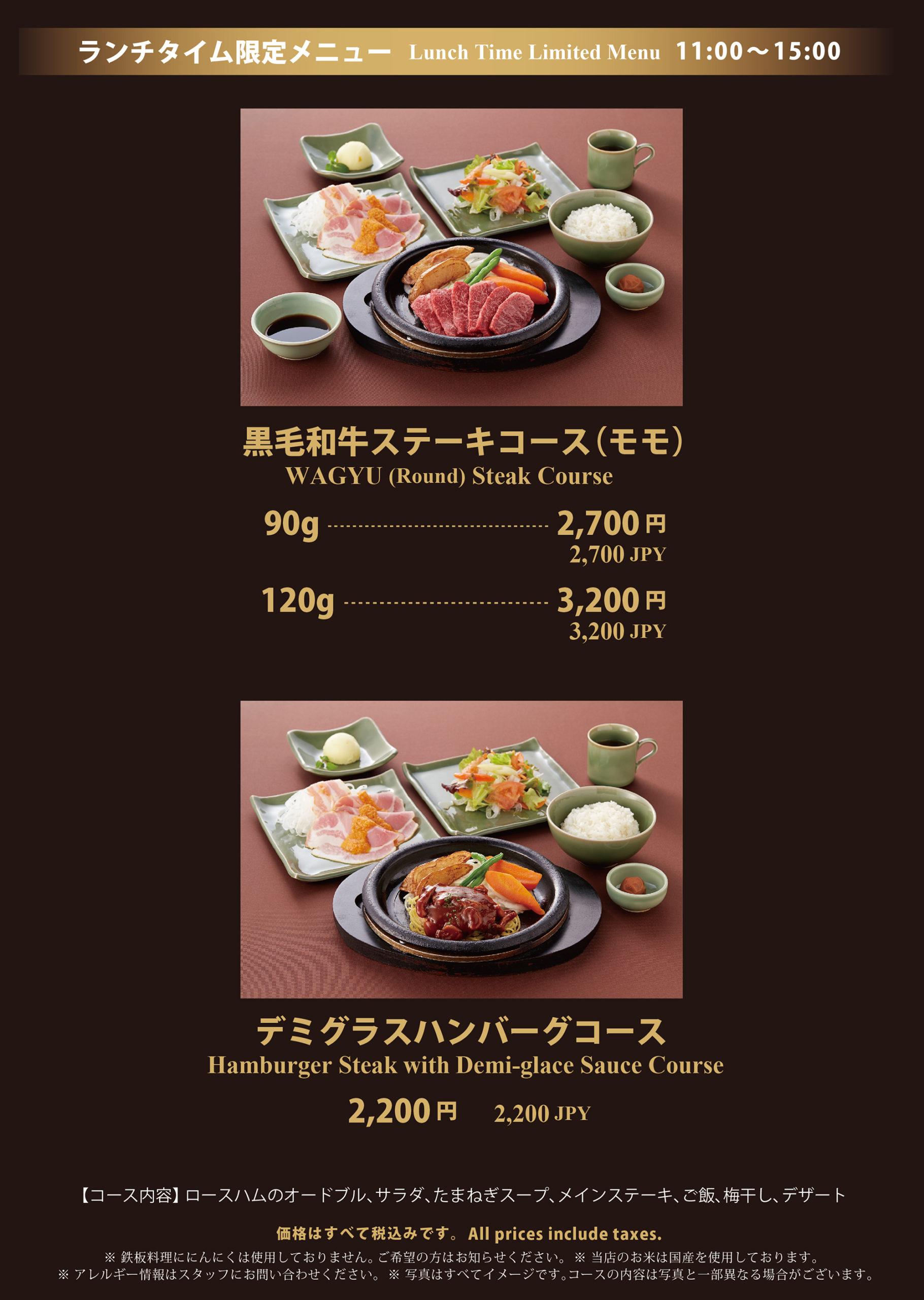 20210117大丸神戸レストランランチ