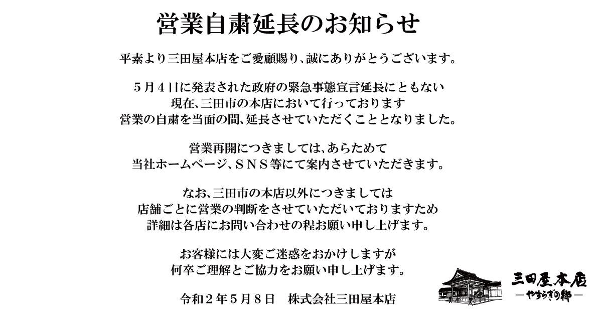 20200508対コロナ臨時休業お知らせ
