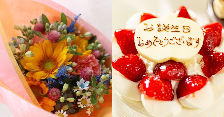記念日プラン 花束&ケーキ