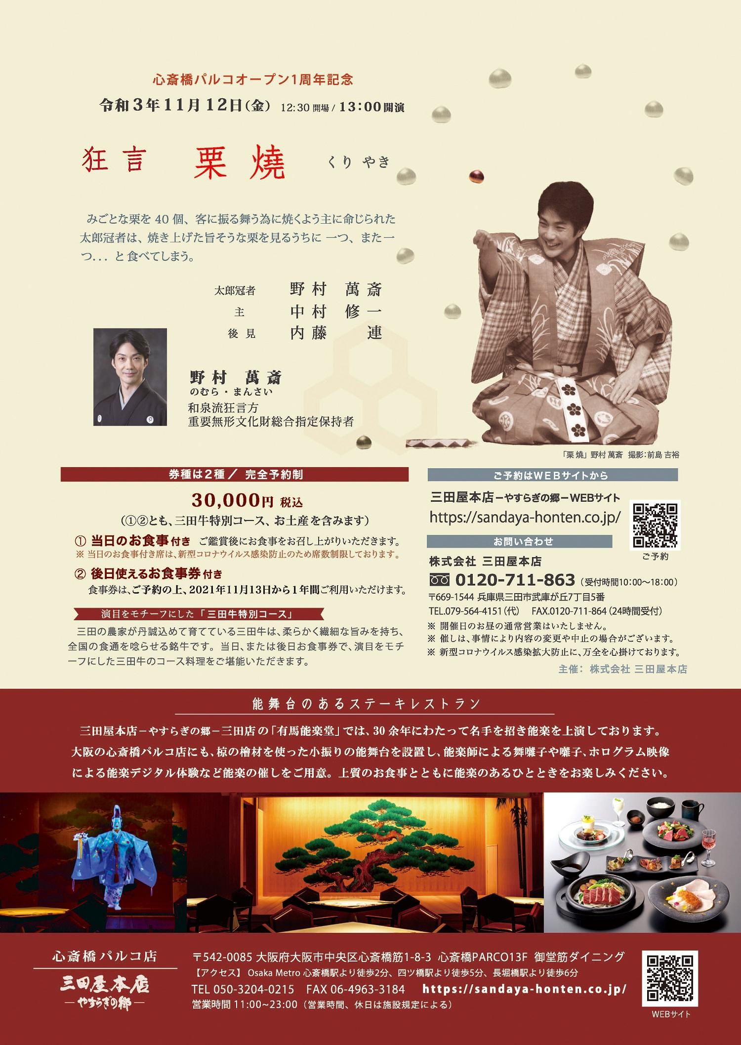 20211112心斎橋パルコ狂言