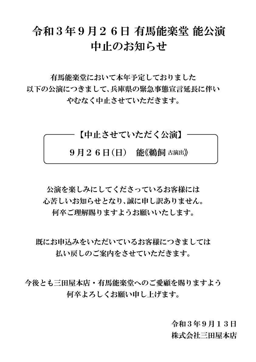 9月26日(日) 有馬能楽堂 能公演 中止のお知らせ